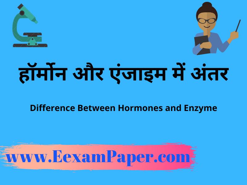 एंजाइम और हार्मोन में अंतर, हार्मोन हिंदी में ,हार्मोन के प्रकार हार्मोन्स और एंजाइम में अंतर, Difference between harmones and enzyme, harmones aur enzyme me antar, enzyme kise kahte hain, हार्मोन और एंजाइम में अंतर बताइए, हारमोंस एवं एंजाइम में अंतर, हारमोंस तथा एंजाइम में अंतर बताइए, हार्मोन क्या है हिंदी में, हार्मोन किसे कहते हैं, एंजाइम एंड हार्मोन में अंतर, harmons kya hai hindi me, हार्मोन और एंजाइम के बीच अंतर, एंजाइम और हार्मोन के बीच का अंतर, एंजाइम और हार्मोन में क्या अंतर होता है?हार्मोंस तथा एंजाइम क्या है?हार्मोन्स और एंजाइम में अंतर, Difference between harmones and enzyme