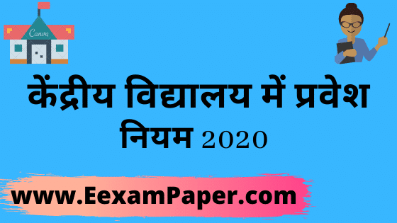 KVS Admission 2020 in Hindi | KV Admission Process in Hindi