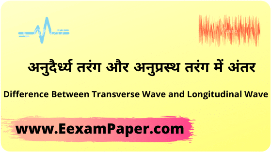 अनुदैर्ध्य तरंग और अनुप्रस्थ तरंग में अंतर, Difference Between Transverse Wave and Longitudinal Wave