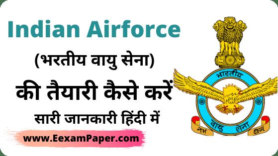 इंडियन एयरफोर्स की तैयारी कैसे करें, How to Join Indian Airforce, Airforce ki taiyari kaise kare