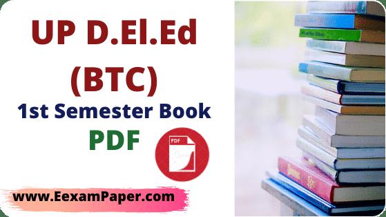 बीटीसी पाठ्यक्रम प्रथम सेमेस्टर, बीटीसी पाठ्यक्रम PDF, बीटीसी प्रथम सेमेस्टर नोट्स, BTC First semester books pdf, बीटीसी 1 सेमेस्टर किताबें पीडीएफ डाउनलोड, बीटीसी प्रथम सेमेस्टर किताबें 2019, बीटीसी प्रथम सेमेस्टर किताबें 2020, बीटीसी प्रथम सेमेस्टर विज्ञान पुस्तक, btc 1st semester sanskrit book pdf, btc first semester notes, btc first semester science book pdf, rajan btc guide 1st semester pdf, up deled 1st semester computer book pdf, deled 1st semester notes, d.el.ed 1st year bookspdf, btc first semester science book, btc first semester books pdf download, btc first semester science books pdf, btc/Deled first semester books 2019, btc first semester book pdf free download, btc first semester computer book pdf free downlode,btc first semester urdu book pdf, pawan guide for btc 1st semester, btc/Deled first semester books 2020, UP Deled First Semester Book PDF,  BTC First Semester Book PDF