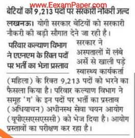 anm vacancy in up 2019 20, anm vacancy in up, uphealth up nic in anm vacancy, anm gnm vacancy in up, uphealth up nic in anm vacancy, up nhm staff nurse vacancy, up nrhm recruitment 2020, nrhm gov in vacancy, anm recruitment in up, up nrhm vacancy, up anm online form, anm vacancy in up, up anm vacancy, up anm vacancy 2020, up nhm anm vacancy 2020, up anm, up anm, anm vacancy 2020