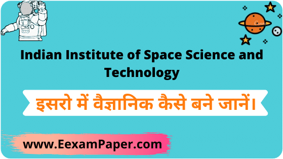 indian institute of space science and technology, indian institute of space science and technology thiruvananthapuram, indian institute of space science and technology fee structure, indian institute of space science and technology bangalore, indian institute of space science and technology cut off, indian institute of space science and technology pune, indian institute of space science and technology entrance examination, indian institute of space science and technology thiruvananthapuram admission, indian institute of space science and technology admission test, courses in space science after 12th, isro courses after 12th, iist placements, indian institute of science