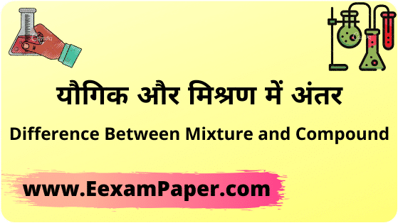 यौगिक और मिश्रण में अंतर || Difference Between Mixture and Compound