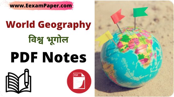 Download World Geography (विश्व का भूगोल) PDF Notes in Hindi By Raj Holkar,  World Geography Notes, विश्व का भूगोल PDF नोट्स, World Geography PDF Notes, World Geography PDF in Hindi Notes, World Geography PDF in Hindi, World Geography PDF Notes in Hindi By Alok Sir