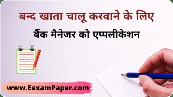बंद खाता चालू करने का एप्लीकेशन बैंक मैनेजर को, Band khata chalu karne ka Application in Hindi