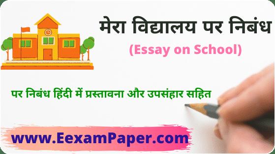 आदर्श विद्यालय पर निबंध हिंदी, पैराग्राफ ऑन माय स्कूल इन इंग्लिश, essay on school in hindi, मेरा विद्यालय पर निबंध