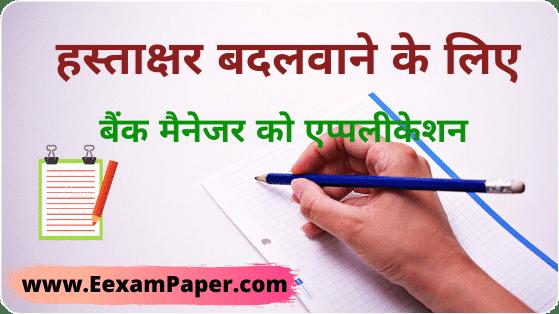खाता का हस्ताक्षर बदलने हेतु एप्लीकेशन बैंक मैनेजर को, Signature Change Application for bank in Hindi