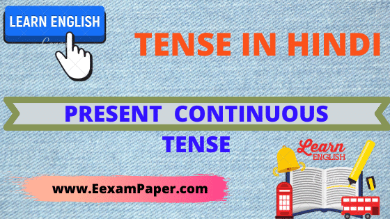 tense-in-hindi, present-continuous-tense-in-hindi, present-continuous-tense-sentence-in-hindi, present-continuous-tense-example-in-hindi, present-continuous-tense-exercise-in-hindi