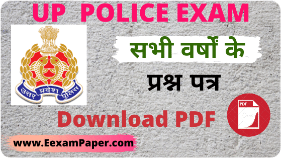 UP POLICE EXAM PAPER PDF, UP POLICE EXAM PAPER 2018 PDF, UP POLICE EXAM PAPER 2019 PDF, UP POLICE Previous year question PAPER PDF