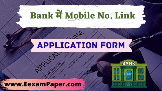 बैंक में मोबाइल नंबर रजिस्टर करने के लिए एप्लीकेशन, बैंक अकाउंट में मोबाइल नंबर रजिस्टर कैसे करे, बैंक अकाउंट में मोबाइल नंबर कैसे जोड़े application, बैंक में मोबाइल नंबर चेंज online, Bank me mobile number change application in english, Bank में Mobile No. जोडने के लिए Application
