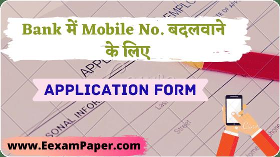 बैंक में मोबाइल नंबर एप्लीकेशन इन हिंदी, बैंक में मोबाइल नंबर चेंज online, बैंक में मोबाइल नंबर चेंज कैसे करें, बैंक में मोबाइल नंबर चेंज एप्लीकेशन Online, मोबाइल नंबर चेंज एप्लीकेशन फॉर बैंक, बैंक में एप्लीकेशन कैसे लिखे, SBI में मोबाइल नंबर रजिस्ट्रेशन, Mobile Number Change करने का Application, bank me mobile number change karne ka application, Bank में Mobile Number Change Application