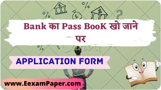 Bank Passbook Kho Jane Par Application, Bank Passbook kho jane ke liye application, Bank Passbook khone ki liye application in hindi, Bank Passbook kho jane ka application