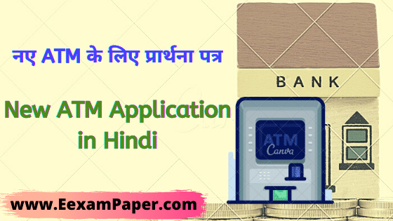 New ATM Ke Liye Application, application for atm card in hindi, ATM card request letter format in Hindi, New atm application in hindi