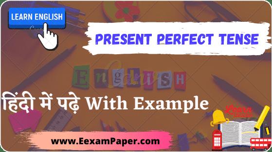 present-perfect-tense-in-hindi