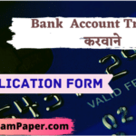 Bank Account Transfer letter in Hindi, Bank account transfer letter in हिंदी PDF, Allahabad Bank account transfer application, Application for transfer of bank account to another branch in BOI, UCO Bank Account transfer Application, SBI Account transfer Application, PNB account transfer application, SBI account transfer application format, Bank Transfer Application