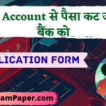Bank Account से पैसा कट जाने पर बैंक को Application, Bank Khate se Paisa kat Jane Par Application
