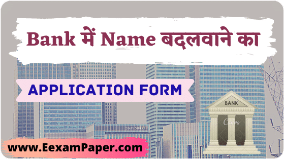 Bank में Name Change करवाने का Application | Bank me Name Change Application