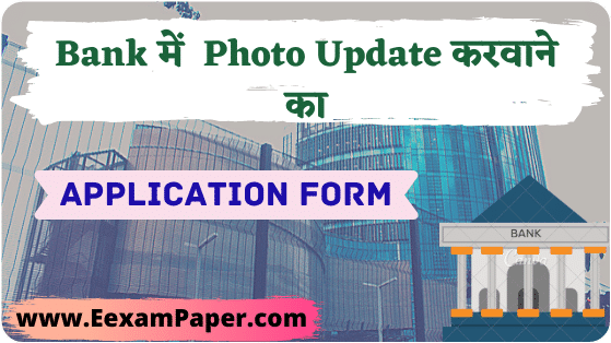 Application for Photo Update in Bank, Bank में फ़ोटो Update करवाने के लिए एप्पलीकेशन, Bank me Photo Update karne ke Liye Application
