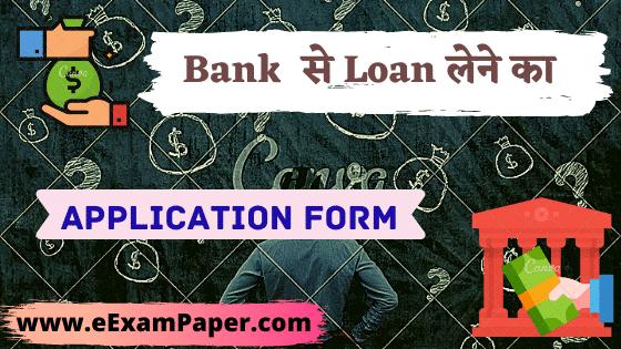 Bank से Loan लेने का Application in Hindi, Bank se Loan lene ke liye Application, बैंक से लोन लेने के लिए एप्लीकेशन, बैंक से लोन लेने का एप्लीकेशन