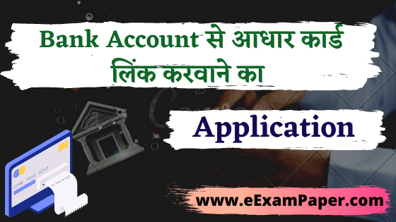Bank में Aadhar Card Link करने के लिए Application, बैंक खाता से Aadhar Card Link करवाने के लिए Application, बैंक अकाउंट आधार लिंकेज एप्लीकेशन फॉर्म Hindi, बैंक अकाउंट आधार लिंकेज एप्लीकेशन फॉर्म hindi pdf, आधार कार्ड लिंक बैंक अकाउंट SBI