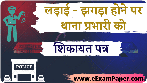 Police station me application in Hindi, How to write application to Police in Hindi, f i r likhne ka tarika in hindi, Ladai - Jhagda hone pr thana prabhari ko application