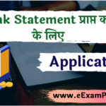Bank Statement Application in Hindi, Bank Statement ke liye Application, बैंक स्टेटमेंट के लिए एप्पलीकेशन