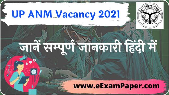 UP ANM Vacancy 2021 की जाने पूरी Details हिंदी में