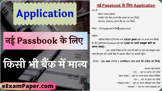 nai-passbook-liye-application-format