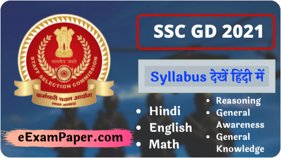 download-pdf-ssc-gd-syllabus-2021-in-hindi-for-ssc-gd-exam